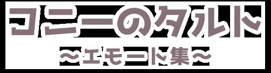コニーのタルト-エモート集