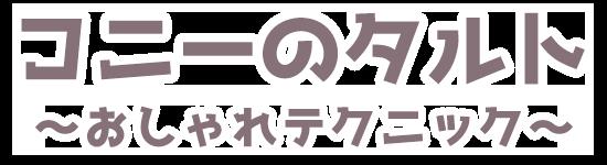 コニーのタルト-おしゃれテクニックのサイトロゴ