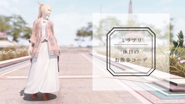 休日のお散歩コーデサムネ3