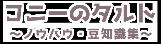 コニーのタルト-豆知識集のサイトロゴ