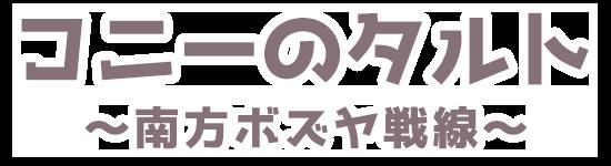 コニーのタルト-南方ボズヤ戦線のサイトロゴ