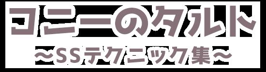 コニーのタルト-SSテクニック集のサイトロゴ