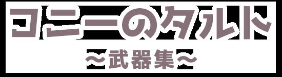コニーのタルト-武器集のサイトロゴ