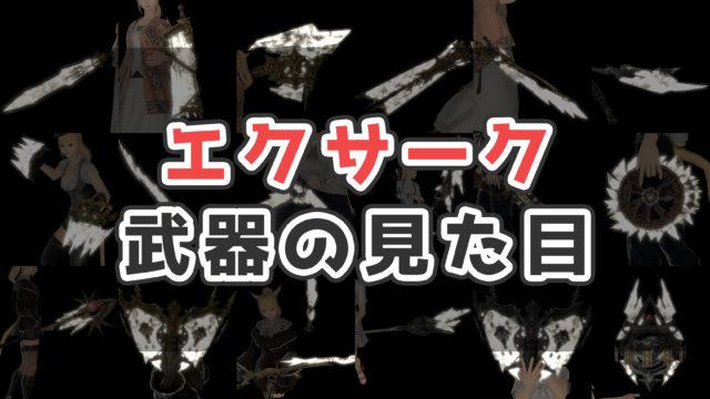 エクサーク武器サムネ